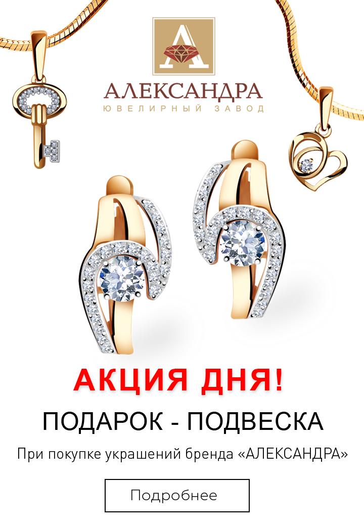 Ювелирный интернет магазин DIAMANT ONLINE - Купить украшения онлайн 022ecd68265